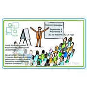 «Создание эффективной системы работы пресс-службы, PR-отдела. Разработка бизнес-процессов, описание стандартов», 26-27 января 2012 год фото