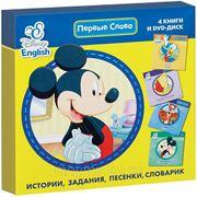 Disney English. Первые слова. В 4 книгах (+ DVD) фото