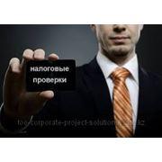 Налоговые проверки, порядок администрирования и обжалования уведомления по акту налоговой проверки фото