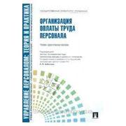 Разработка, применение методов организации и оплаты труда фото