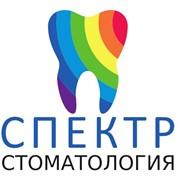 Стоматология СПЕКТР фото
