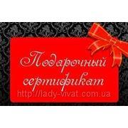 Подарочный сертификат Киев фото