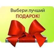 Купить подарочный сертификат, Киев фото