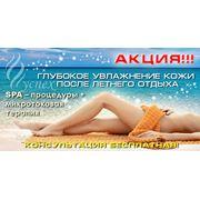 Акция! «Глубокое увлажнение кожи после летнего отдыха»