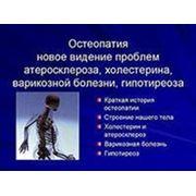 Остеопатия, лечение у остеопата, приём остеопата фото
