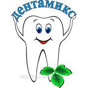 Стоматология Дентамикс фото