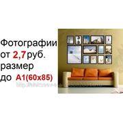 Печать фотографий от 10х15 (2,7 р. ) и до А1 формата