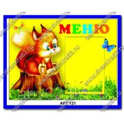 "Стенд ""Меню"" Пластик, Полноцветная печать, 1 карман А5, Размер 300х400 мм фото"
