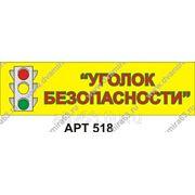 """Табличка """"Уголок безопасности"""", Пластик, полноцветная печать Размер 400х150 мм фото"""