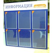 Уголок потребителя (доска информации) фото