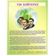 Стенды по казахскому языку фото