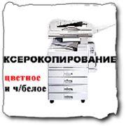 Ксерокопия фото