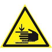 Знак «Осторожно. Возможно травмирование рук» фото