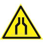 Знак «Осторожно. Сужение проезда (прохода)» фото