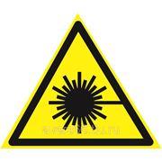 Знак «Опасно. Лазерное излучение» фото