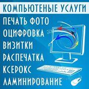 """Копи-центр """"Печатница"""" фото"""