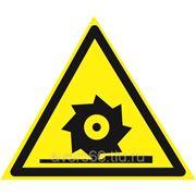 Знак «Осторожно. Режущие валы» фото
