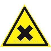 Знак «Осторожно. Вредные вещества» фото