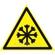 Знак «Осторожно. Холод» фото