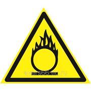 Знак «Пожароопасно. Окислитель» фото