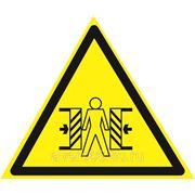 Знак «Внимание. Опасность зажима» фото