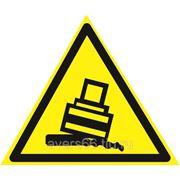 Знак «Осторожно. Возможно опрокидывание» фото