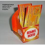 Подставка под визитки из картона. фото