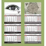 Календарь квартальный печать