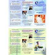 Буклеты и листовки фото