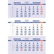 Календари трио, квартальные календари 2012