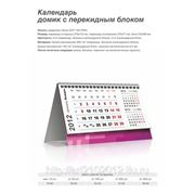 Календарь домик, изготовление календарей в Краснодаре фото