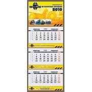 Календарь трио размеры фото