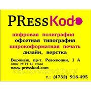 Календари в Воронеже, печать и изготовление календарей фото