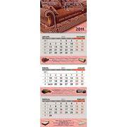 Календари квартальные трио 2014 фото