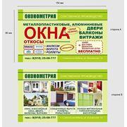 Флаеры, листовки А6. Плотные листовки по цене тонких! фото