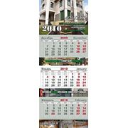 Квартальный календарь 2011