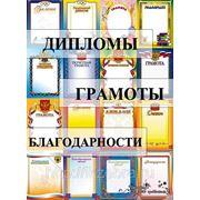 Дипломы, грамоты, благодарности 200х300 мм (формат А4) фото