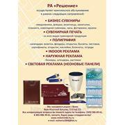 Рекламно-информационная листовка фото