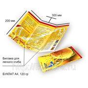 Буклет А4 (200*300 мм), 2 бига, 120 гр/м2 фото