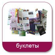 Изготовление буклетов фото