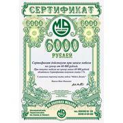 Подарочный сертификат 200х300 мм (формат А4) фото