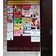 Листовки на подъездах в Каменс Уральске фото