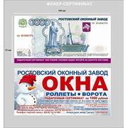 Флаер-сертификат 75х154 мм (картон 250 гр/м2) фото