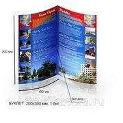 Буклет А4 (200*300 мм), 1 биг, 120 гр/м2 фото