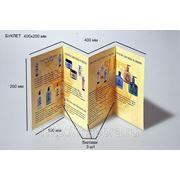 Буклет 200*400 мм, 3 бига, 120 гр/м2 фото