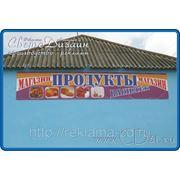 Печать баннерной рекламы и пробивка люверсов по периметру. фото