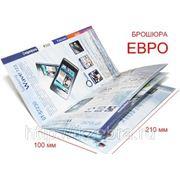 Брошюра ЕВРО, плотная обложка, 12 страниц. фото