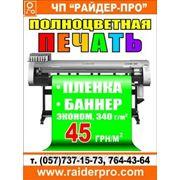 Широкоформатная, полноцветная печать 45 грн./м. кв