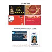 Пластиковые карты (дисконтные, клубные, страховые и т д)