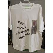 """Печать на футболках """"Вот такая деловая колбаса"""" фото"""